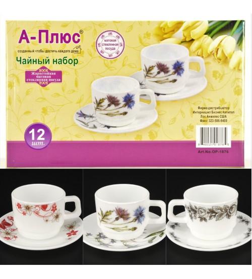 1876 Набор чайный 190 мл круглый (12 предметов)